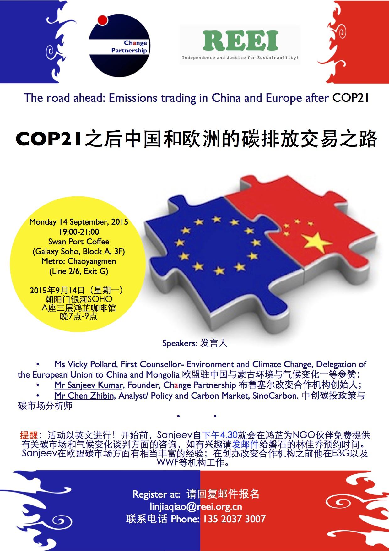 ETS after Paris event, (Beijing